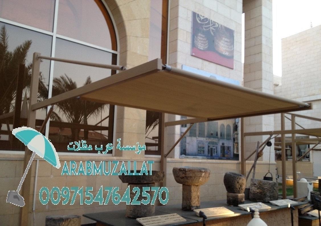 مظلات لاعمال الحدادة 00971547642570