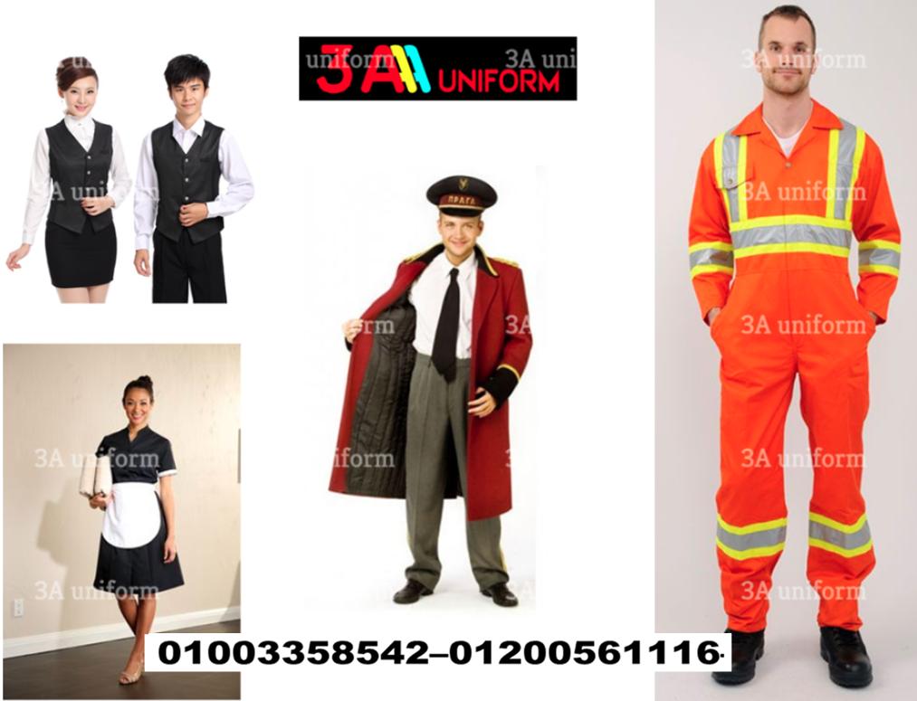 افضل يونيفورم بمصر-شركة 3a لليونيفورم ( 01003358542 )