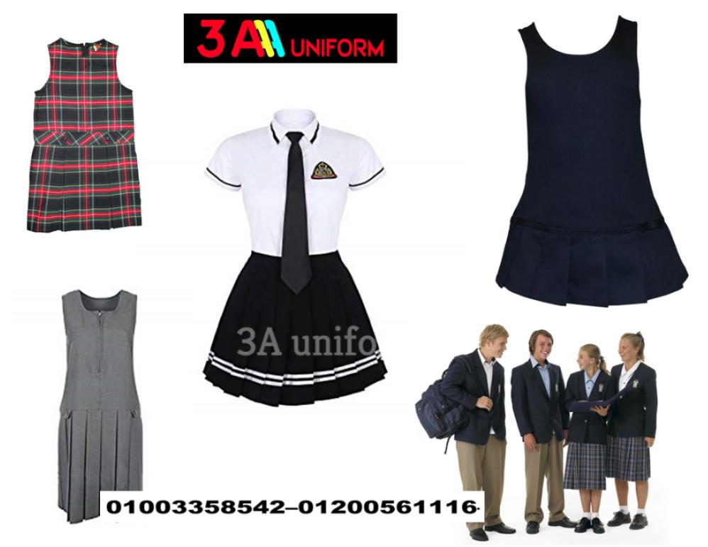احدث موديلات ملابس المدارس الثانوى(01003358542)