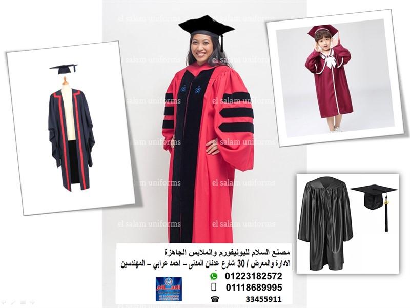كاب التخرج - صور ثوب التخرج (شركة السلام لليونيفورم 01223182572  ) 237246036