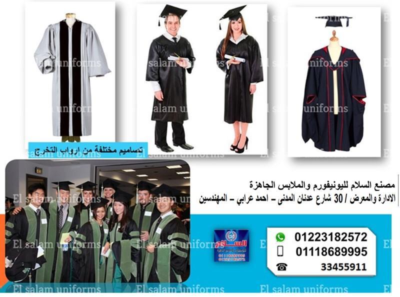 كاب التخرج - صور ثوب التخرج (شركة السلام لليونيفورم 01223182572  ) 460553335
