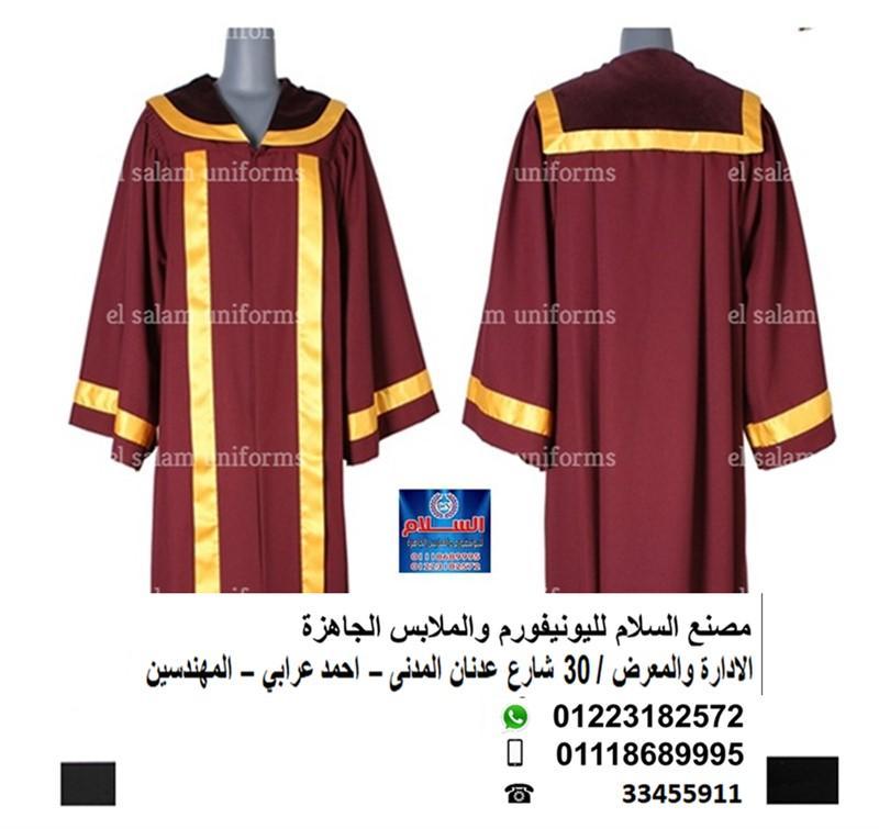 كاب التخرج - صور ثوب التخرج (شركة السلام لليونيفورم 01223182572  ) 850229552