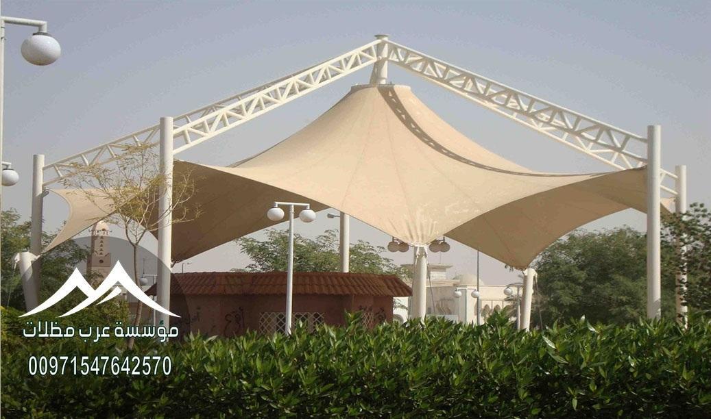 اشكال مظلات هرمية في دبي 00971547642570  975927675