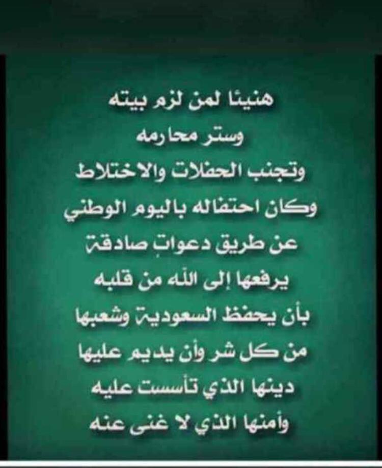 بمناسبة اليوم الوطني للمملكة العربية بمناسبة اليوم الوطني للمملكة العربية