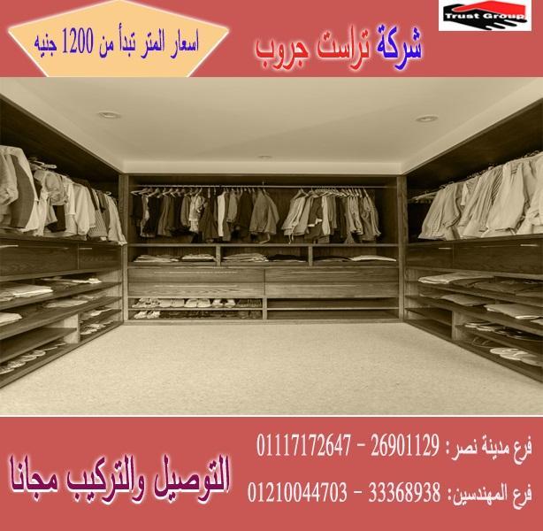 غرفة ملابس/المتر يبدا  من  1200 جنيه  01117172647 193751951
