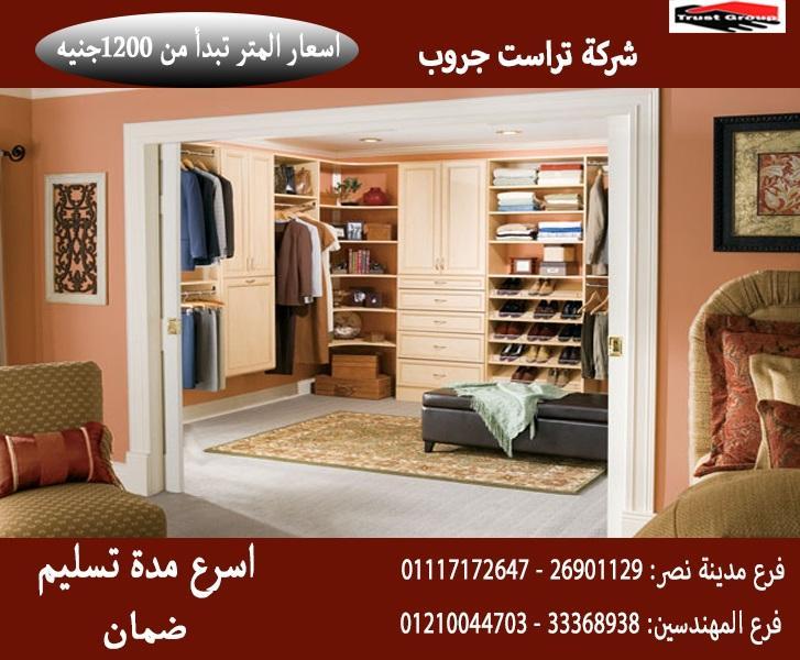 صور غرف دريسنج  روم/ المتر يبدا  من  1200 جنيه  01210044703 372558101
