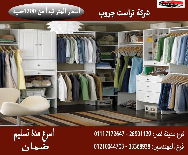 غرفة ملابس/المتر يبدا  من  1200 جنيه  01117172647 588184962