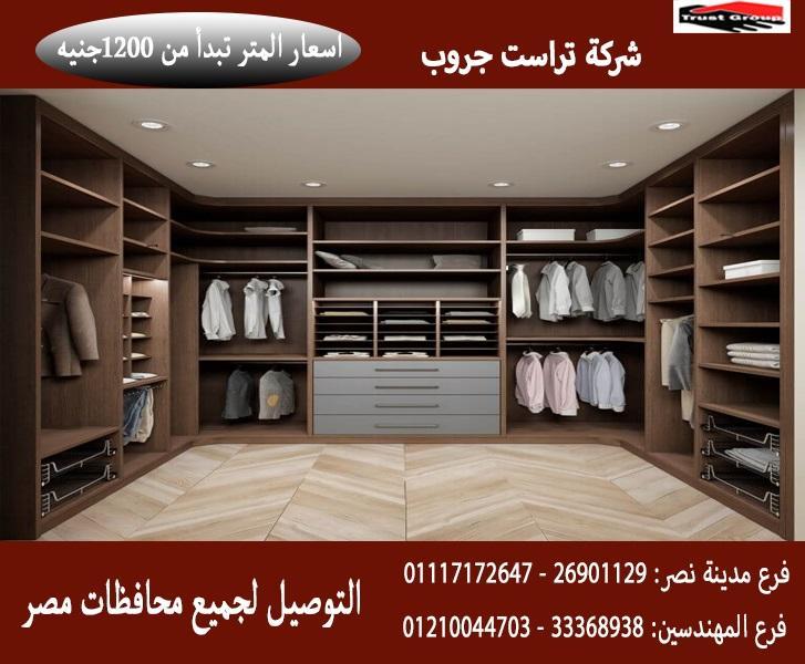 غرفة ملابس/المتر يبدا  من  1200 جنيه  01117172647 703485937