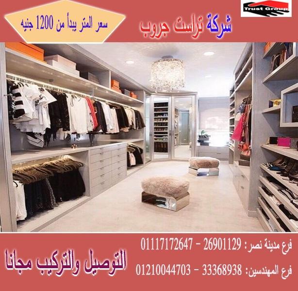 غرفة ملابس/المتر يبدا  من  1200 جنيه  01117172647 823352809