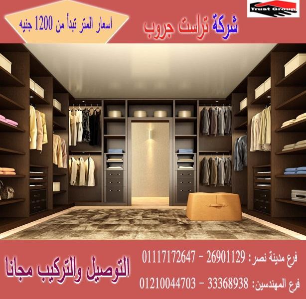 غرفة ملابس/المتر يبدا  من  1200 جنيه  01117172647 850686701