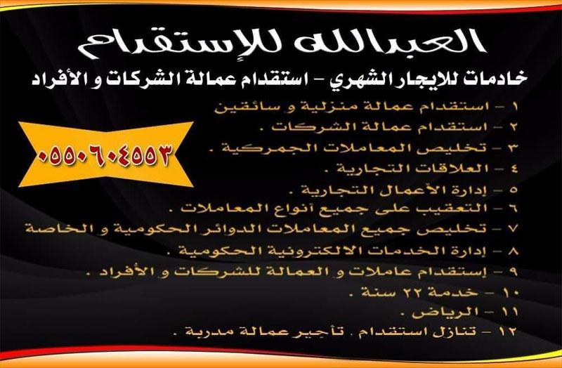 ممرضين و ممرضات لرعاية كبار السن - العبدالله للاستقدام