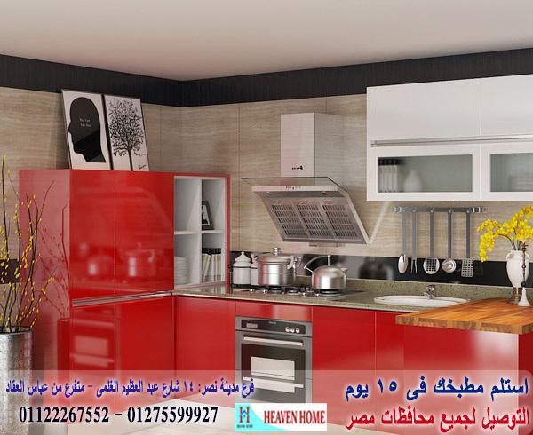 مطابخ اكريليك * استلم مطبخك فى 15 يوم  01122267552 418586931
