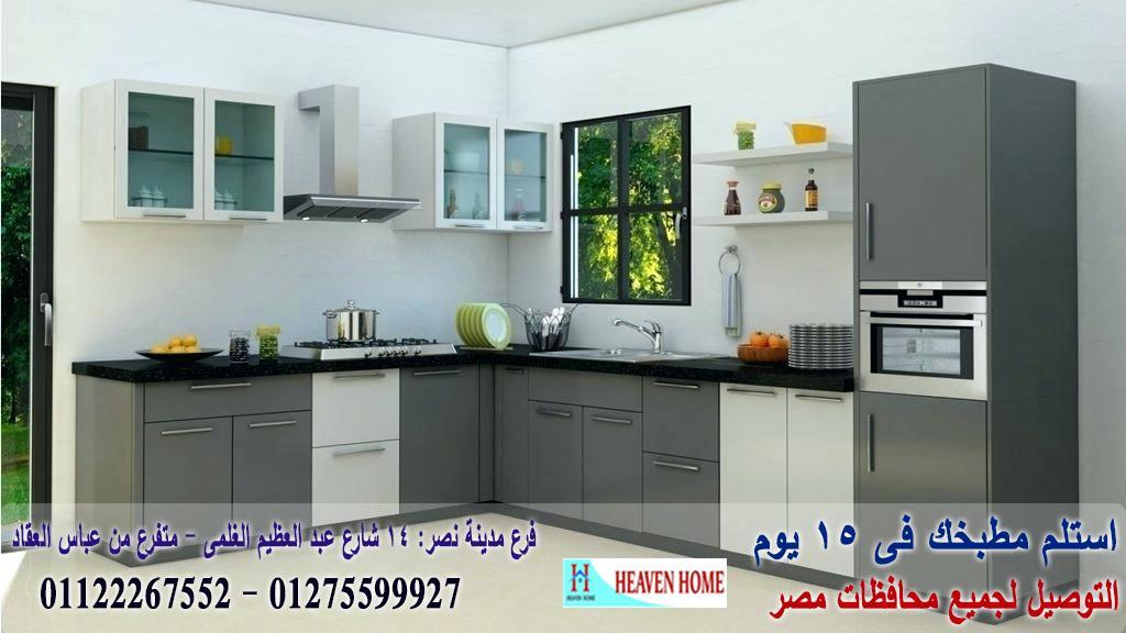 مطابخ اكريليك * استلم مطبخك فى 15 يوم  01122267552 418970331
