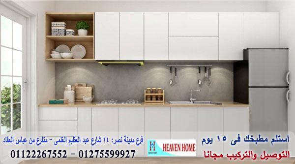 مطبخ اكريليك * استلم مطبخك فى 15 يوم   01275599927 467641040
