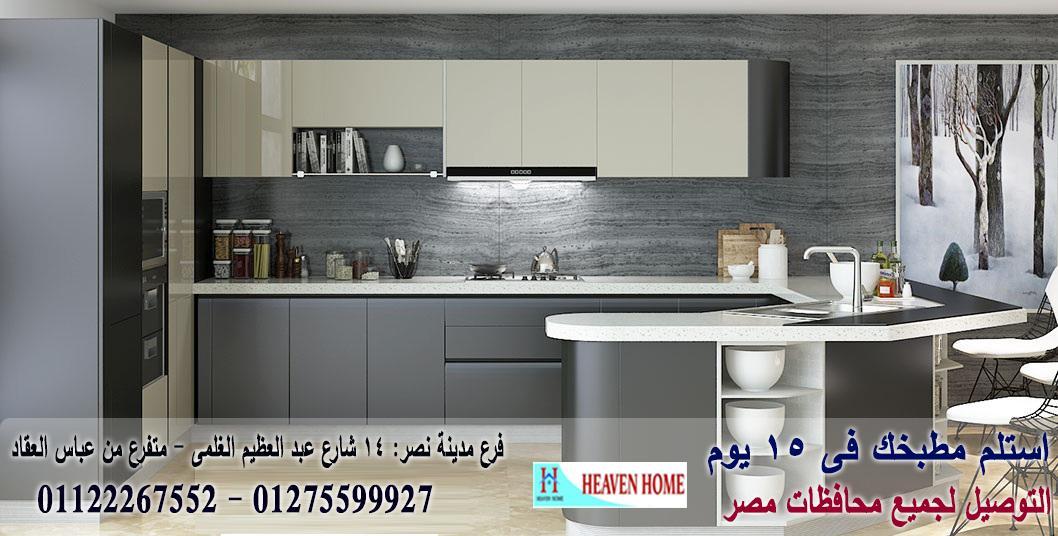 مطابخ اكريليك * استلم مطبخك فى 15 يوم  01122267552 779066902