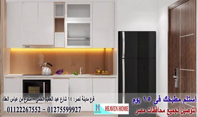 مطبخ اكريليك * استلم مطبخك فى 15 يوم   01275599927 802651799