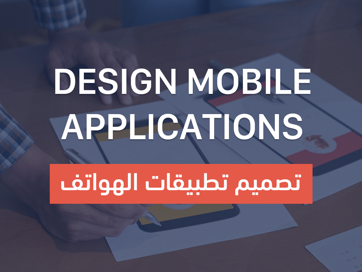 تصميم موبايل ابلكيشن  |   تطبيقات  موبايل  |   تطبيقات اندرويد   |   شركة تطبيقات موبايل   903789999