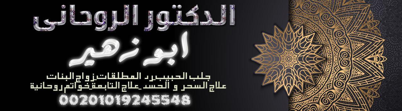 الحسد019245548