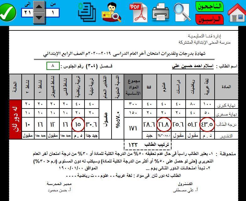برنامج كنترول الصف الرابع والخامس والسادس الإبتدائي إصدار (8) لسنة 2020 المعدل 194108543