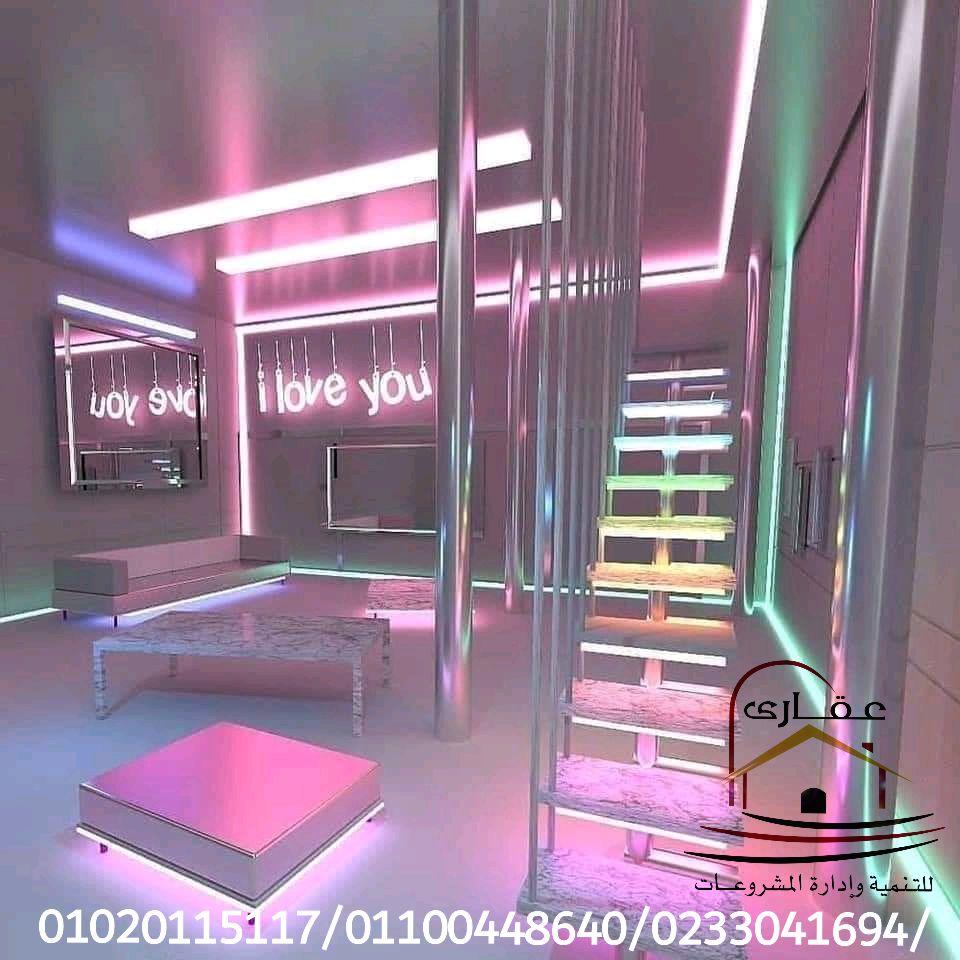 شركات تصميم ديكورات - شركات تشطيبات (عقارى 01020115117  ) 407894811