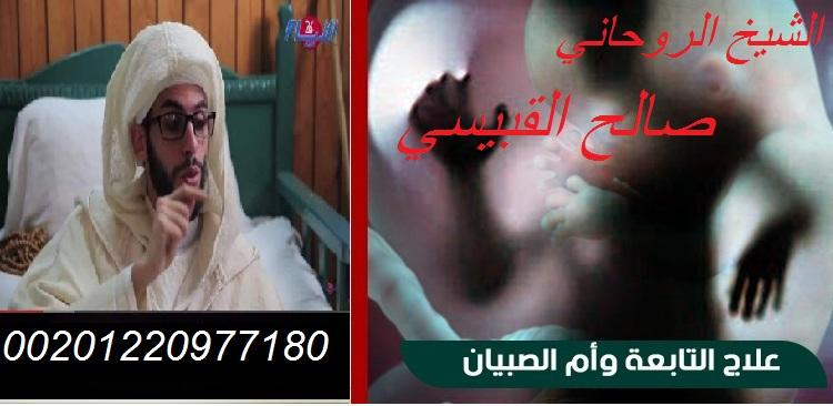روحاني مغربي ومجرب الشيخ الروحانى صالح القبيسى 00201220977180 488575998.jpg
