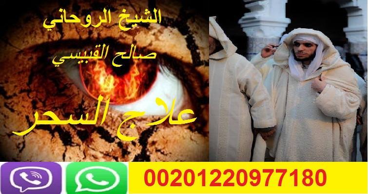 روحاني مغربي ومجرب الشيخ الروحانى صالح القبيسى 00201220977180 750050427.jpg