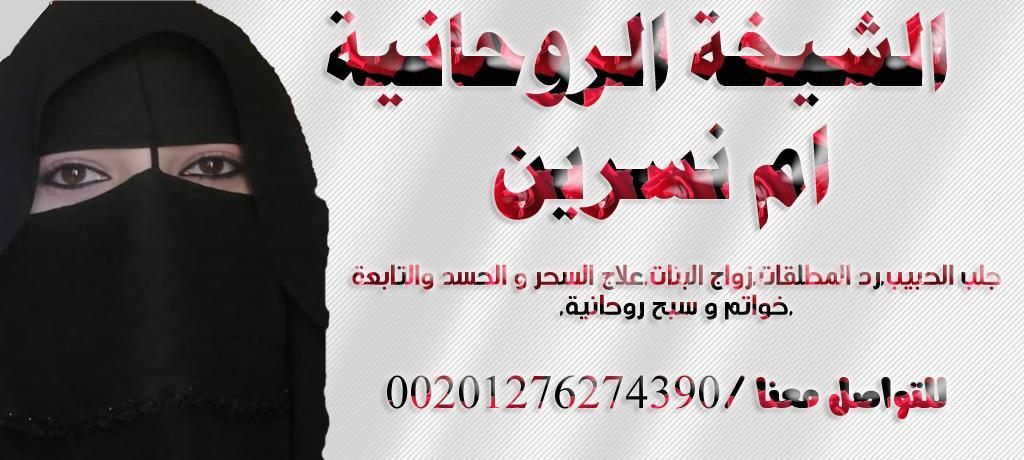 ,00201276274390,شيخه روحانيه السعودية