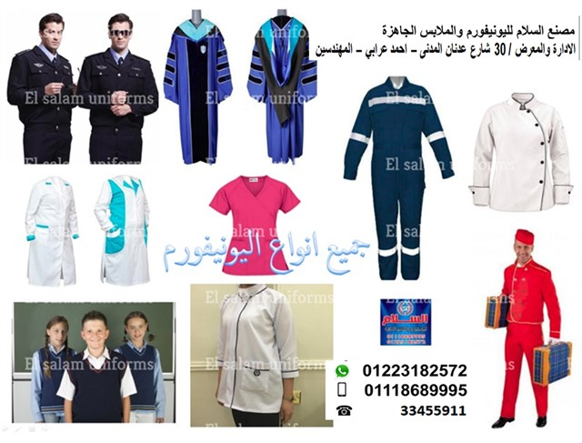 شركات يونيفورم فى مصر_(شركة السلام لليونيفورم  01118689995 ) 206405264