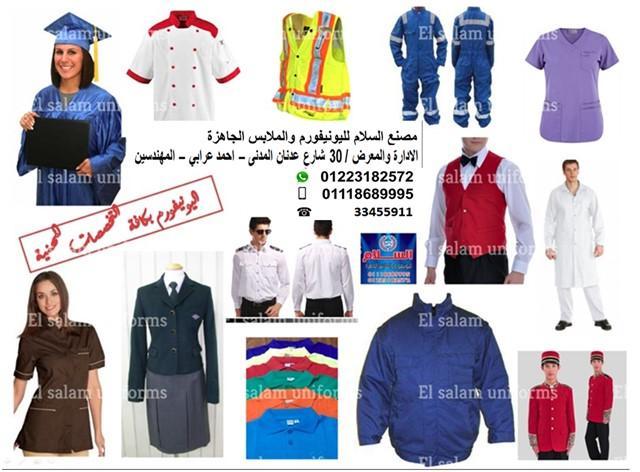 شركات يونيفورم فى مصر_(شركة السلام لليونيفورم  01118689995 ) 214254014