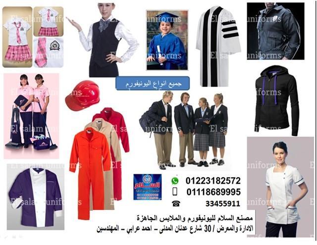 شركات يونيفورم فى مصر_(شركة السلام لليونيفورم  01118689995 ) 421489690