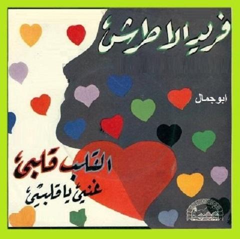غلاف اسطوانة القلب قلبي وغني ياقلبي 351534539
