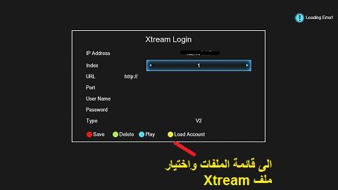 اشتراك Xtream الاجهزة الحاملة للسيرفر
