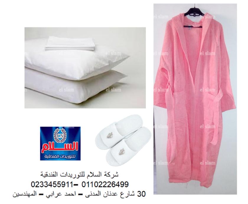 موردين مستلزمات فنادق ( السلام للتوريدات الفندقية 01102226499 ) 710447460