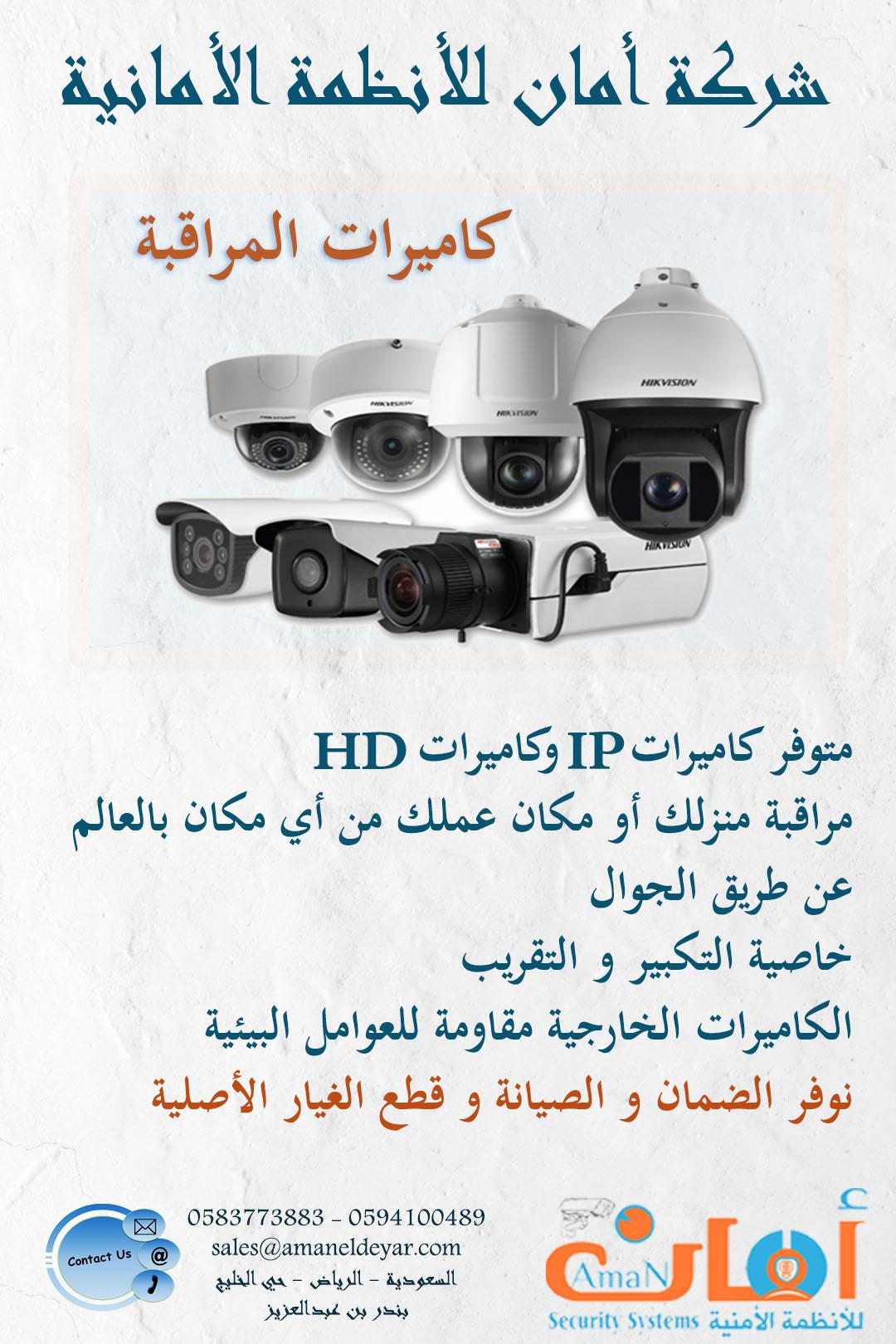 كاميرات المراقبة – الرياض - السعودية 275166289