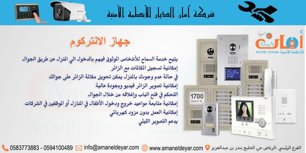 أجهزة الانتركوم  INTERCOM   677163756