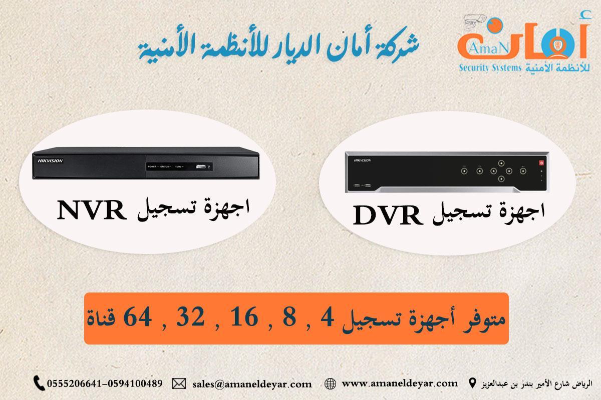 أجهزة التسجيل الخاصة بكاميرات المراقبه 350037347