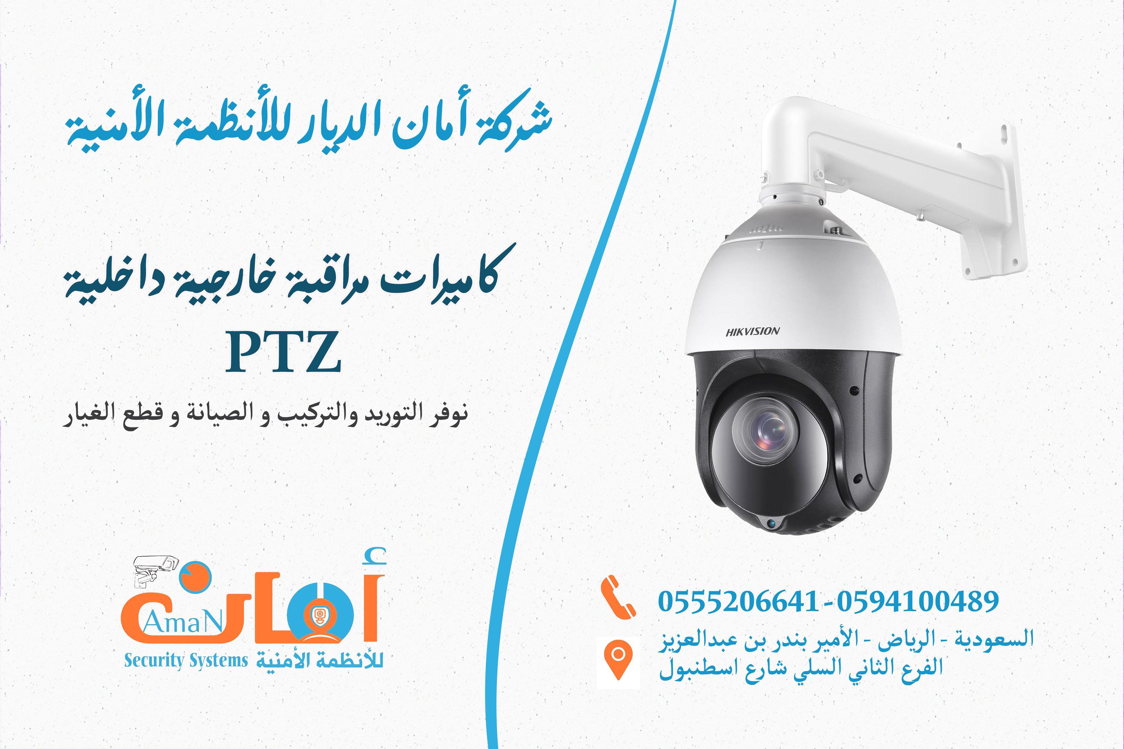 كميرات المراقبة المتحركة و القابلة للتقريب PTZ 348785773