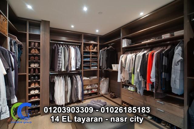 اسعار دريسنج روم في مصر – كرياتف جروب 01026185183                        466374523