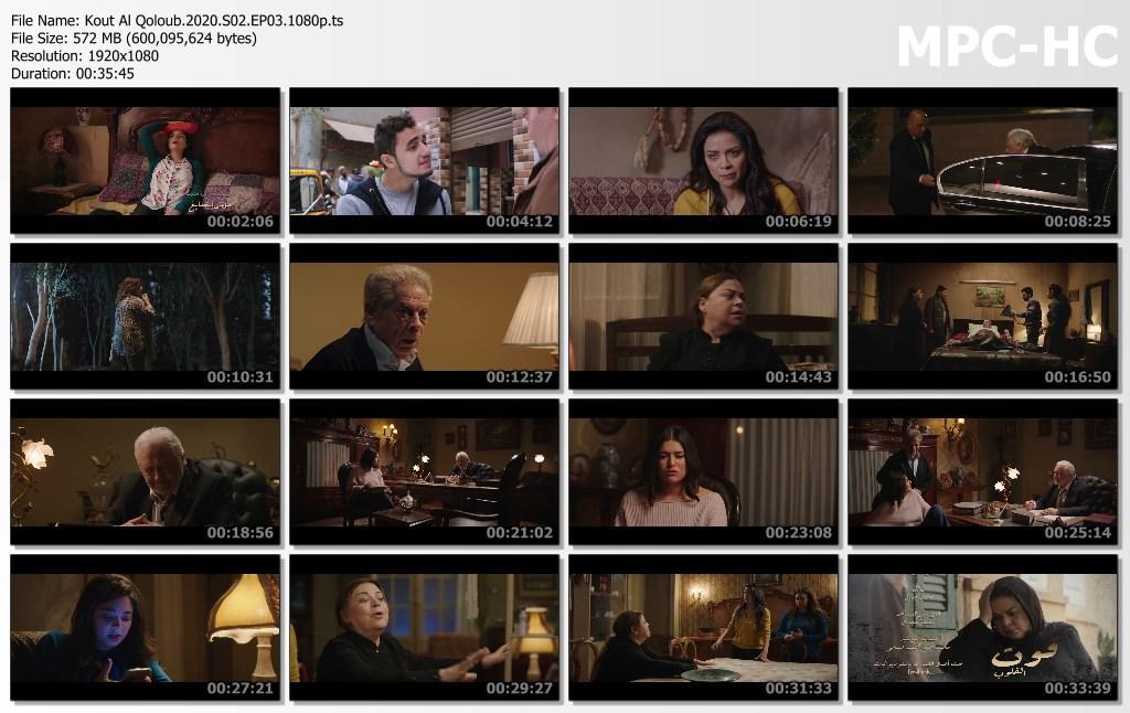 مسلسل قوت القلوب الجزء الثاني الحلقة الثالثة (2020) 1080p تحميل تورنت 10 arabp2p.com