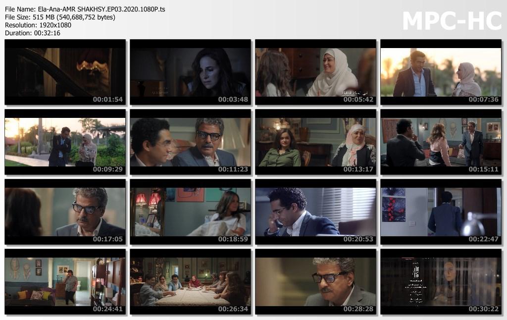 مسلسل إلا أنا حكاية أمر شخصي الحلقة الثالثة (2020) 1080p تحميل تورنت 9 arabp2p.com