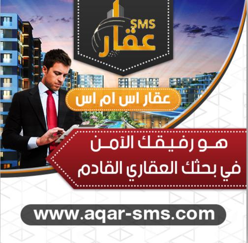 تطبيق عقار أونلاين AQARSMS 213631388