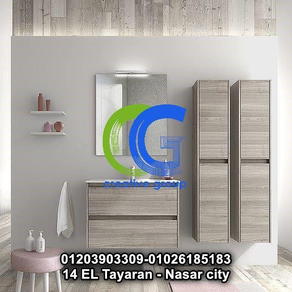 معرض وحدات حمام اتش بى ال – كرياتف جروب –01203903309  223613010