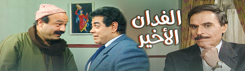 مسلسل الفدان الأخير (1992) 1080p تحميل تورنت 1 arabp2p.com