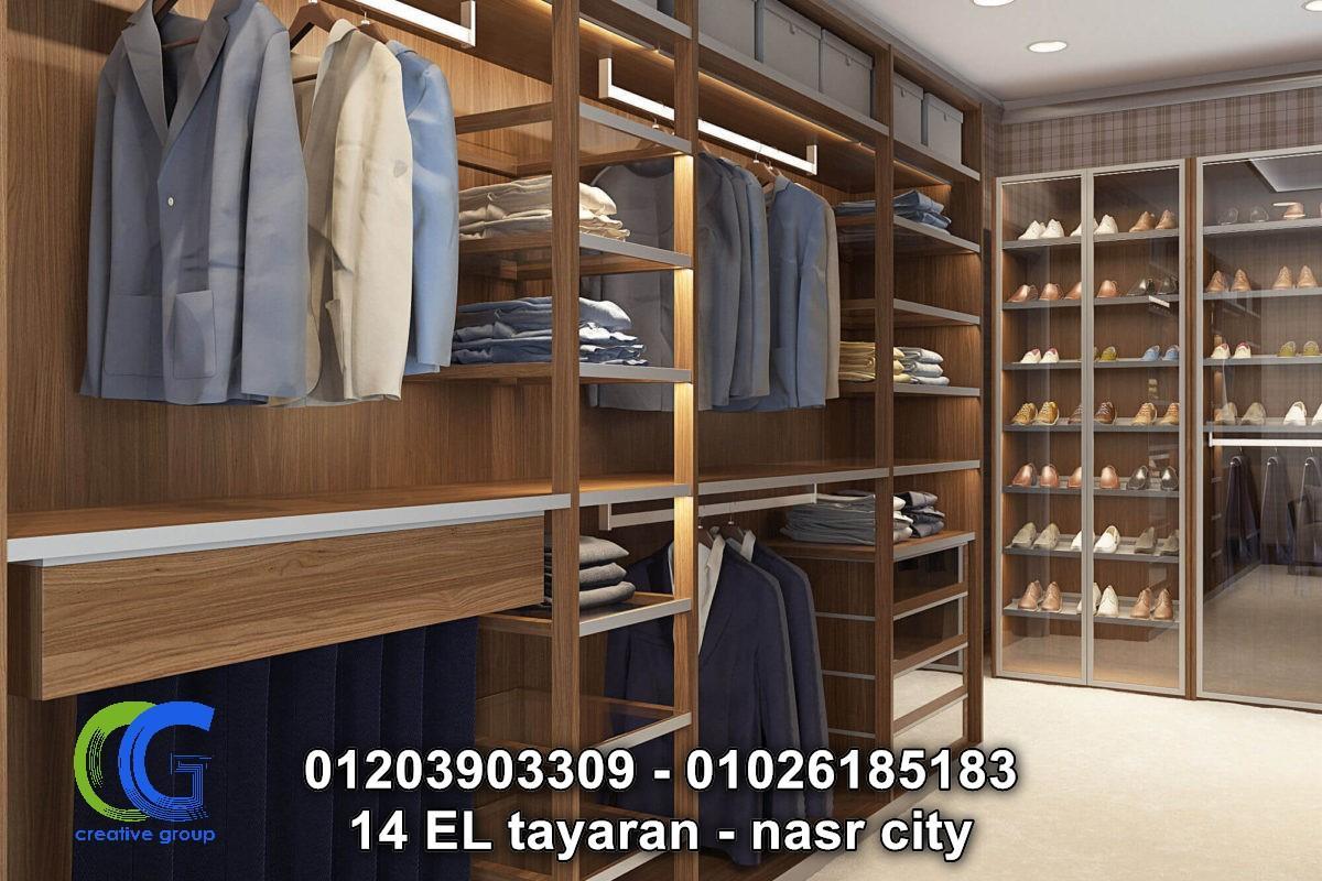 شركة دريسنج روم في مدينة نصر – كرياتف جروب 01026185183        657584785