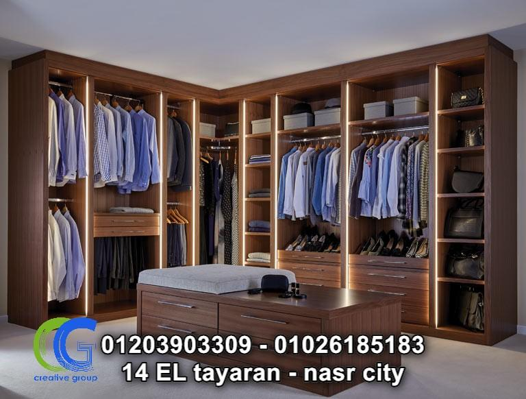 شركة دريسنج روم في مدينة نصر – كرياتف جروب 01026185183        846043968