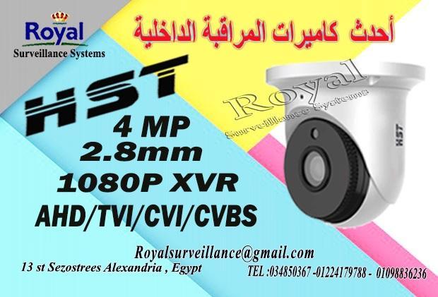 كاميرات مراقبة داخلية  Hst 4mp رائعة الجودة