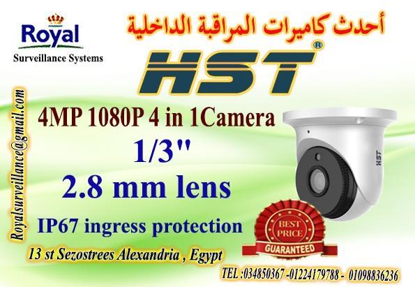 كاميرات مراقبة داخلية   HST 4MP  791602845