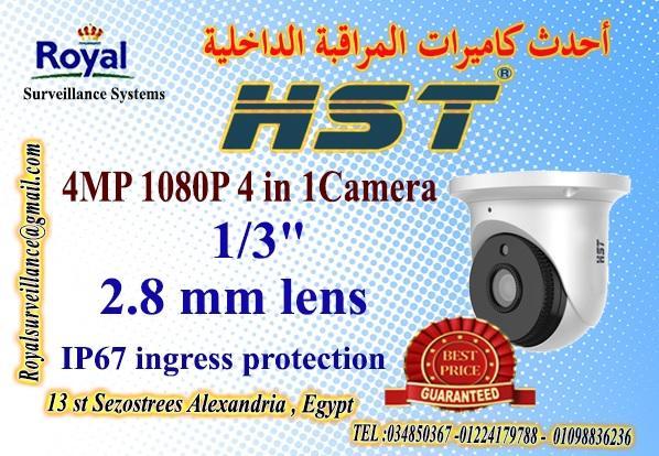 كاميرات مراقبة داخلية  HST 4MP ممتازة 959983482