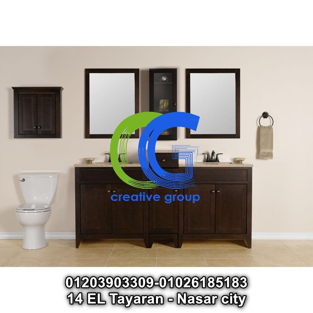 معرض وحدات حمام بولى لاك – كرياتف جروب –01203903309   329735314