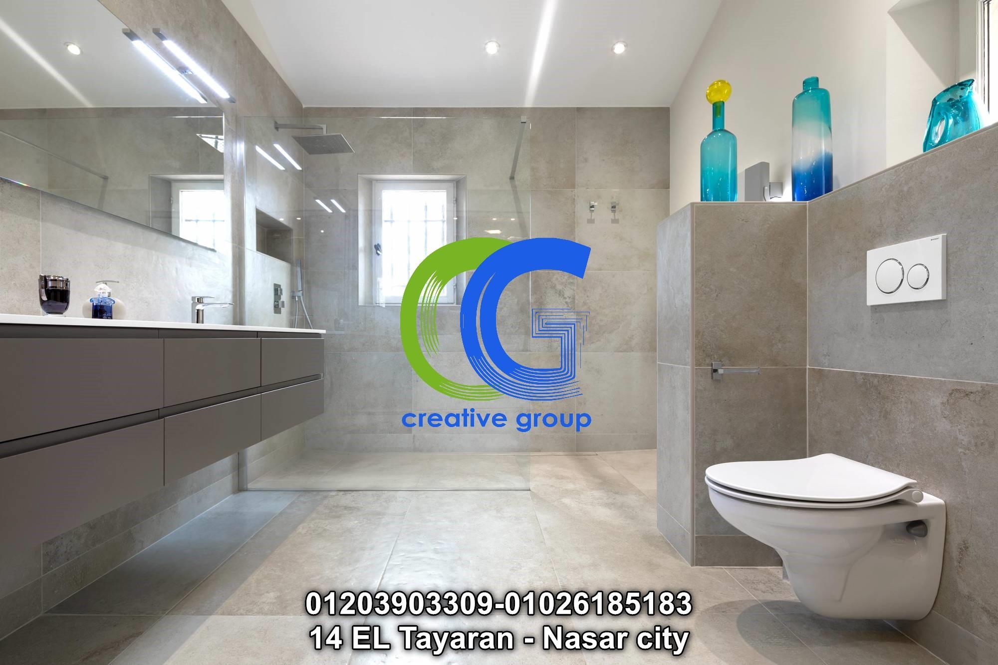 معرض وحدات حمام جلوسى ماكس – كرياتف جروب – 01203903309  667015475